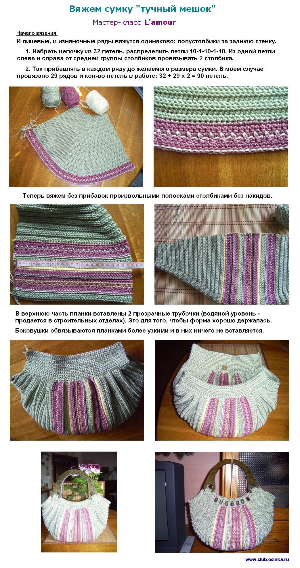 Схема вязания сумок фото