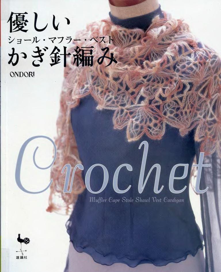 Вязаные модели шарфов, шалей и