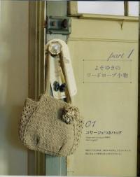 Вязание крючком. Сумочка - торба.