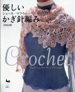 Журнал Ondori. Вязаные модели шарфов, шалей и пончо.