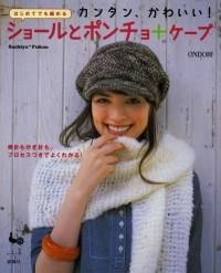 Журнал Ondori. Шали и пончо, 2008 г.