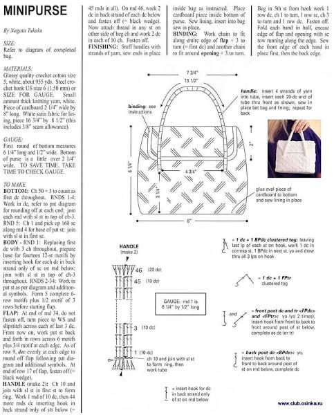 """Вязание крючком. Элегантная белая сумочка, связанная узором """"скрещенные петли""""."""